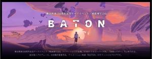 Baton-site
